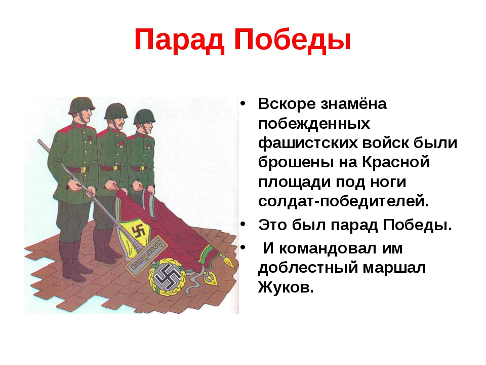 Парад Победы Вскоре знамёна побежденных фашистских войск были брошены на Крас...
