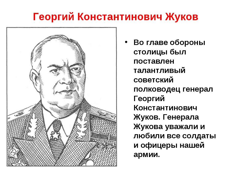 Георгий Константинович Жуков Во главе обороны столицы был поставлен талантлив...