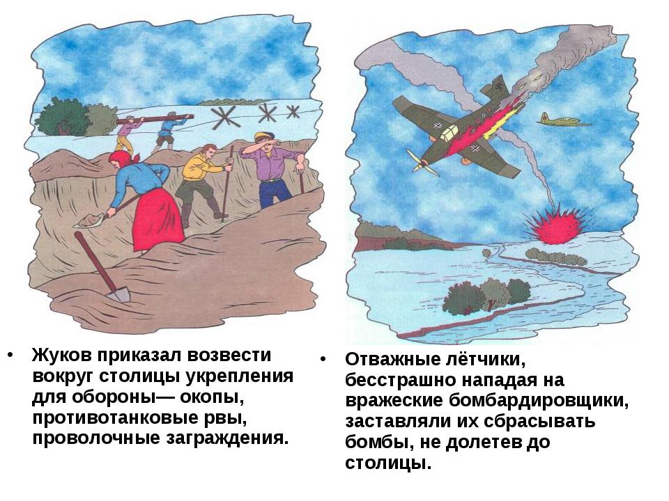 Жуков приказал возвести вокруг столицы укрепления для обороны— окопы, противо...