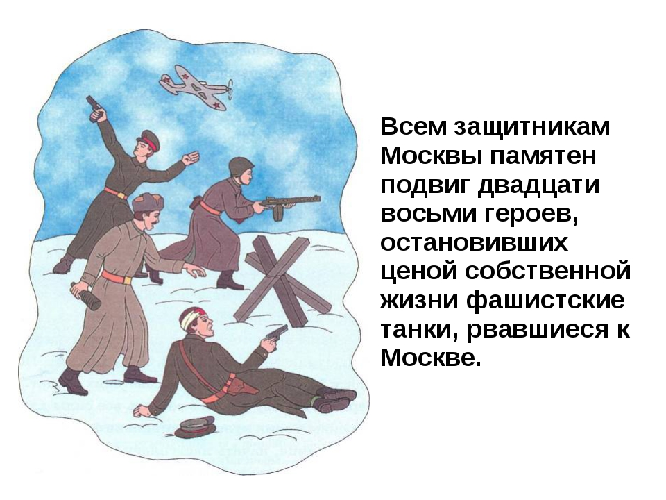 Всем защитникам Москвы памятен подвиг двадцати восьми героев, остановивших це...
