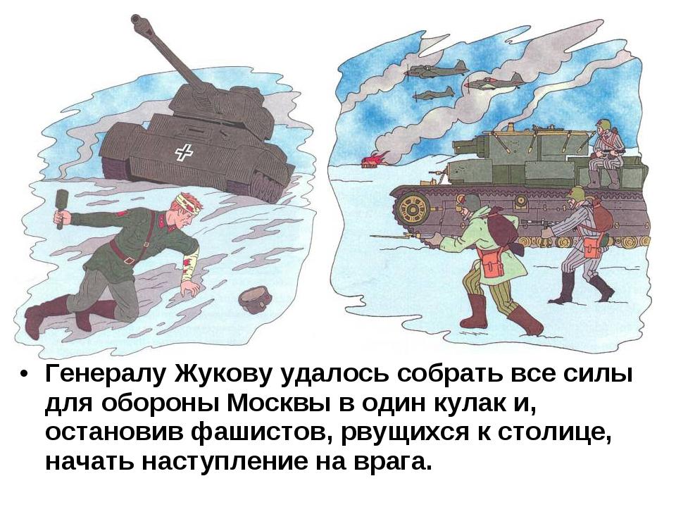 Генералу Жукову удалось собрать все силы для обороны Москвы в один кулак и, о...