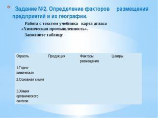 Задание №2. Определение факторов размещения предприятий и их географии. Рабо