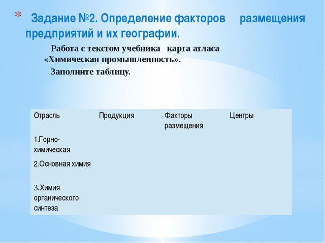 Задание №2. Определение факторов размещения предприятий и их географии. Рабо...