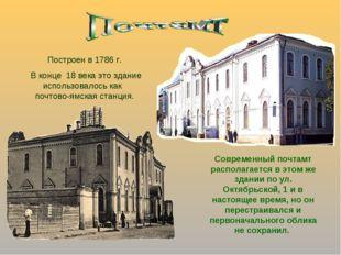 Построен в 1786 г. В конце 18 века это здание использовалось как почтово-ямск