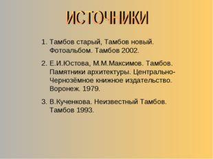 Тамбов старый, Тамбов новый. Фотоальбом. Тамбов 2002. Е.И.Юстова, М.М.Максимо