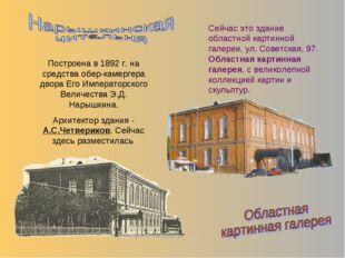 Построена в 1892 г. на средства обер-камергера двора Его Императорского Велич