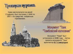 Храм располагался за рекой Студенец, был построен с 1846 по 1857 г на средств