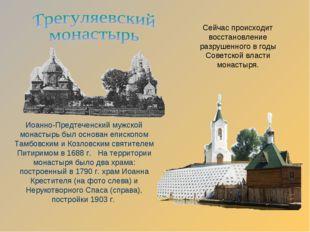 Иоанно-Предтеченский мужской монастырь был основан епископом Тамбовским и Коз