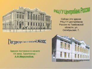 Здание построено в начале XX века. Архитектор - А.Ф.Миролюбов. Сейчас это зда