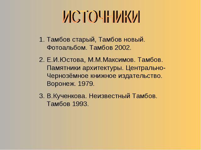 Тамбов старый, Тамбов новый. Фотоальбом. Тамбов 2002. Е.И.Юстова, М.М.Максимо...