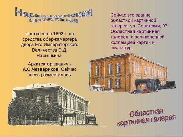 Построена в 1892 г. на средства обер-камергера двора Его Императорского Велич...