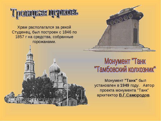 Храм располагался за рекой Студенец, был построен с 1846 по 1857 г на средств...