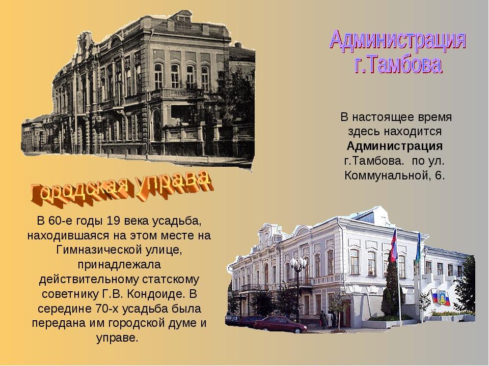 В настоящее время здесь находится Администрация г.Тамбова. по ул. Коммунальн...
