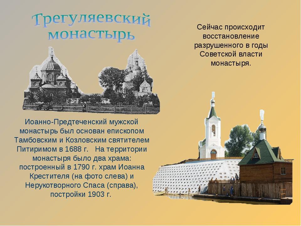 Иоанно-Предтеченский мужской монастырь был основан епископом Тамбовским и Коз...