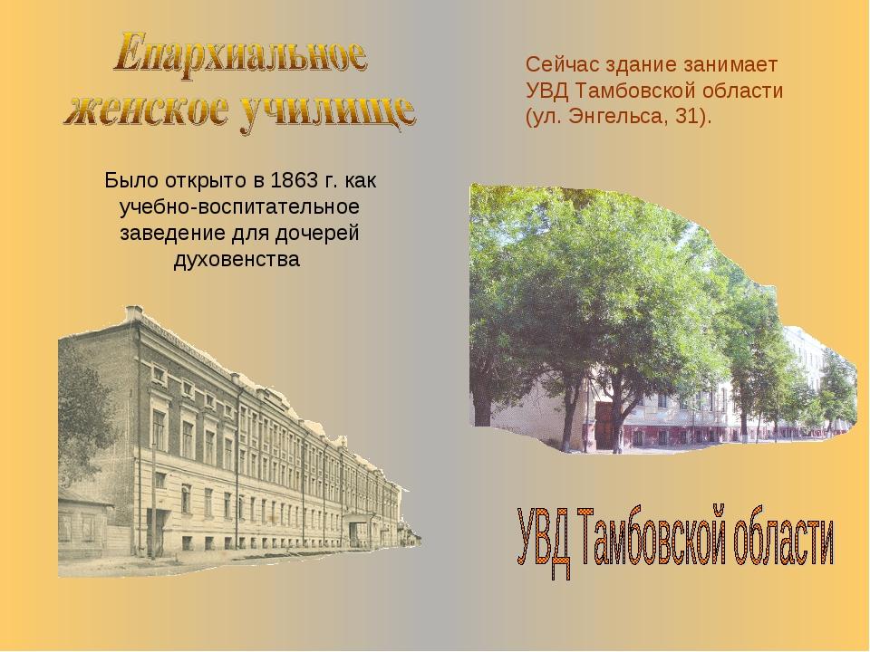 Было открыто в 1863 г. как учебно-воспитательное заведение для дочерей духове...