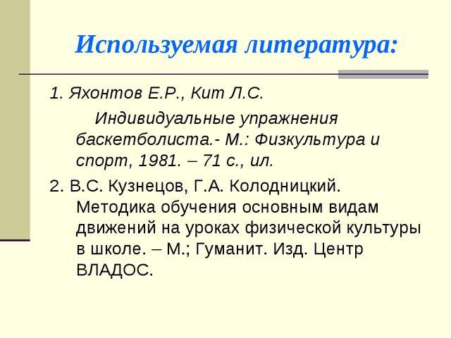 Используемая литература: 1. Яхонтов Е.Р., Кит Л.С. Индивидуальные упражнени...
