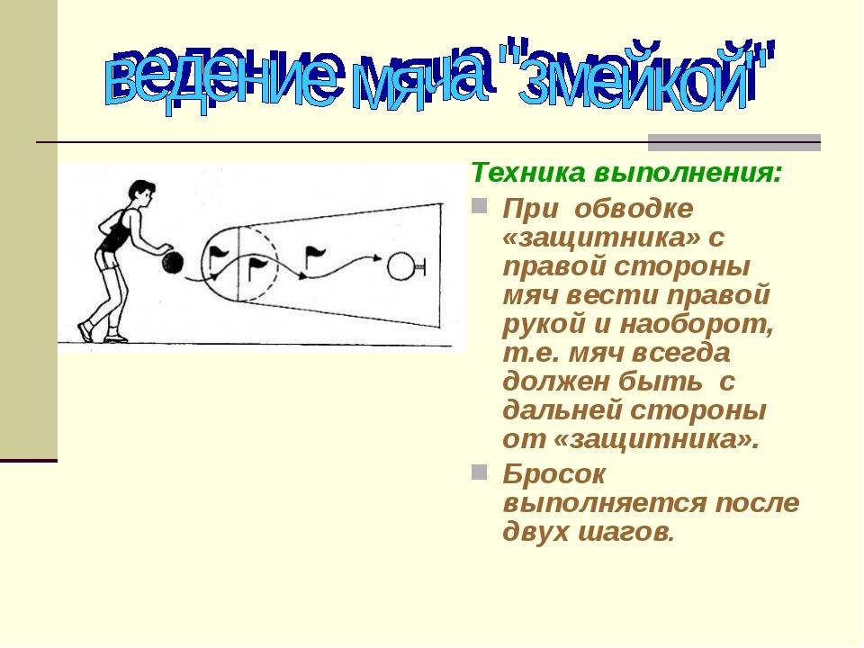 Техника выполнения: При обводке «защитника» с правой стороны мяч вести правой...