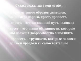 Сказка ложь, да в ней намёк … В притче много образов символов, например: доро