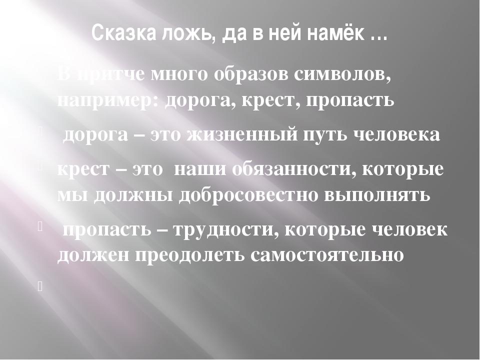 Сказка ложь, да в ней намёк … В притче много образов символов, например: доро...