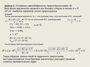 Задача 7. Основание равнобедренного треугольника равно 36. Вписанная окружнос
