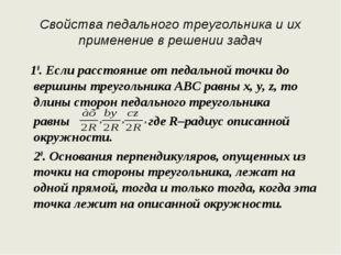 Свойства педального треугольника и их применение в решении задач 10. Если рас