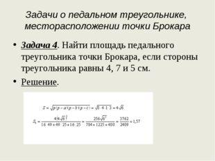 Задачи о педальном треугольнике, месторасположении точки Брокара Задача 4. На