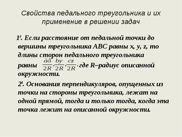 Свойства педального треугольника и их применение в решении задач 10. Если рас...