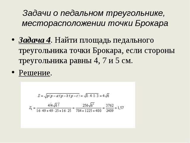 Задачи о педальном треугольнике, месторасположении точки Брокара Задача 4. На...