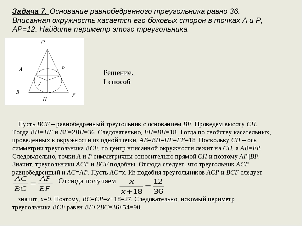 Задача 7. Основание равнобедренного треугольника равно 36. Вписанная окружнос...