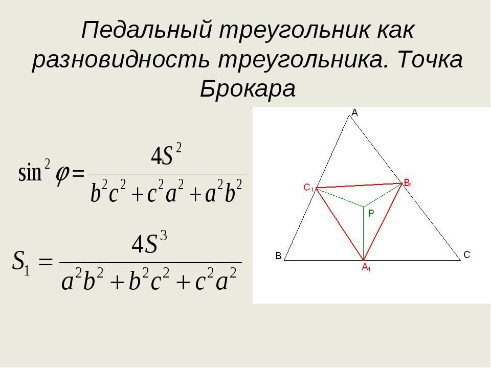 Педальный треугольник как разновидность треугольника. Точка Брокара
