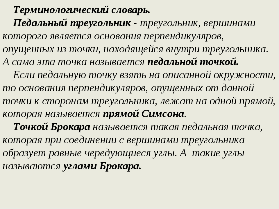 Терминологический словарь. Педальный треугольник - треугольник, вершинами кот...