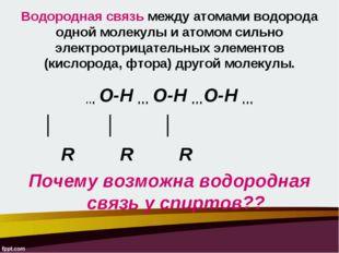Водородная связь между атомами водорода одной молекулы и атомом сильно элект