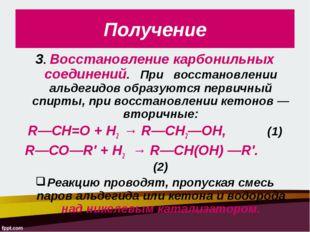 Получение 3. Восстановление карбонильных соединений. При восстановлении а