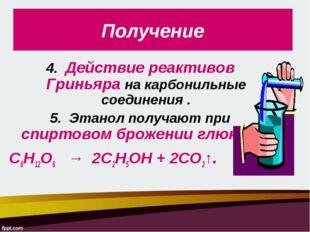 4. Действие реактивов Гриньяра на карбонильные соединения . 5. Этанол получ