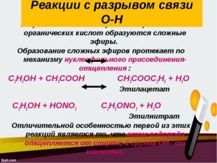 2. При действии на спирты минеральных и органических кислот образуются сложны