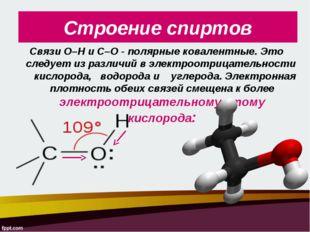 Строение спиртов Связи О–Н и С–О - полярные ковалентные. Это следует из разли