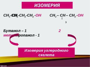 СН3-СН2-СН2-СН2 -ОН СН3 – СН – СН2 -ОН Бутанол – 1 2 метилпропанол - 1 Изомер