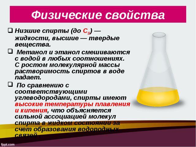 Физические свойства Низшие спирты (до C15) — жидкости, высшие — твердые вещес...
