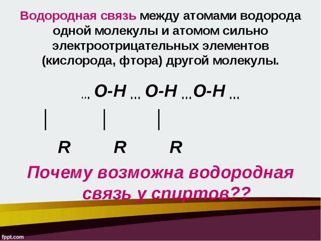 Водородная связь между атомами водорода одной молекулы и атомом сильно элект...