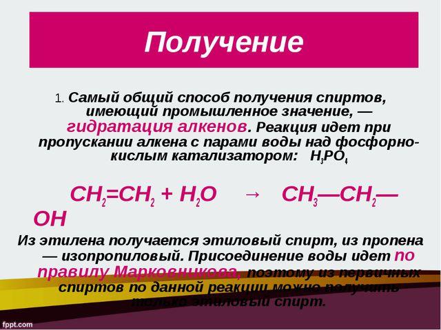 Получение 1. Самый общий способ получения спиртов, имеющий промышленное значе...