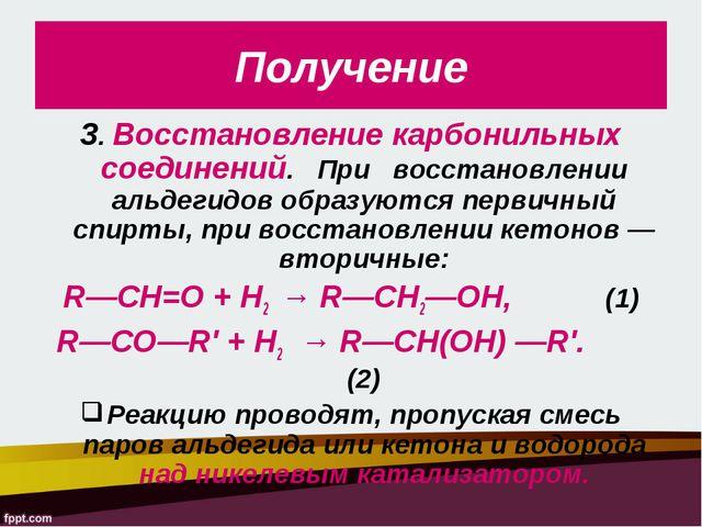 Получение 3. Восстановление карбонильных соединений. При восстановлении а...