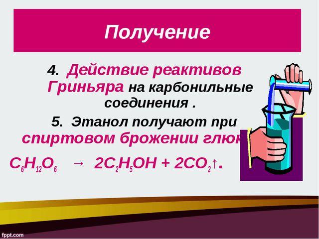 4. Действие реактивов Гриньяра на карбонильные соединения . 5. Этанол получ...