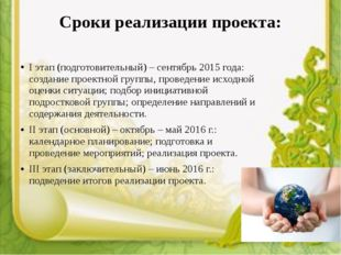 Сроки реализации проекта: I этап (подготовительный) – сентябрь 2015 года: соз