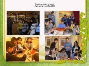 Экскурсия и мастер-класс «Арт-центр» (ноябрь 2015)