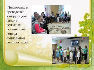 Подготовка и проведение концерта для юных и пожилых посетителей центра социа