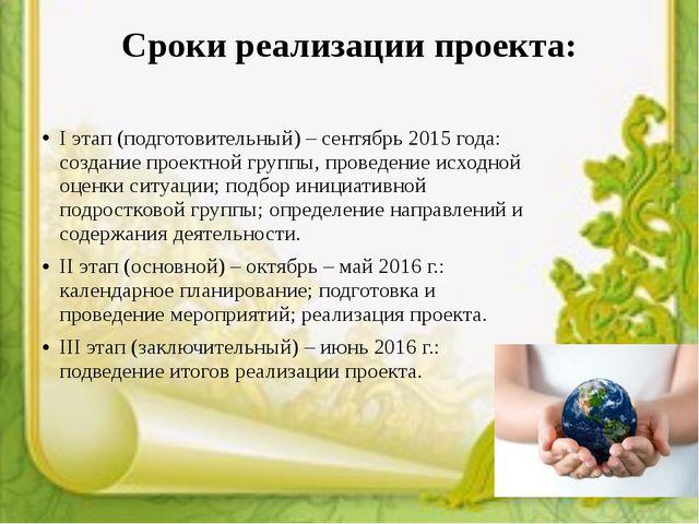 Сроки реализации проекта: I этап (подготовительный) – сентябрь 2015 года: соз...