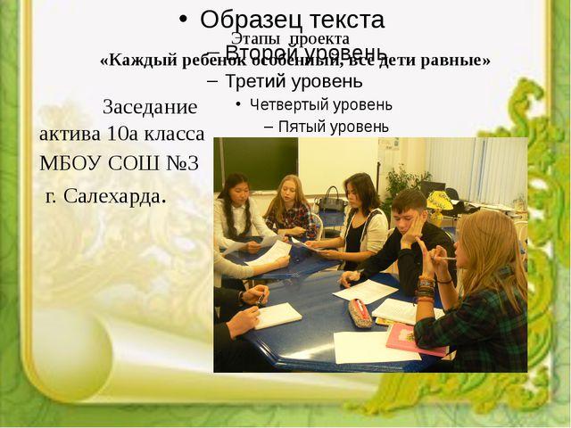 Этапы проекта «Каждый ребенок особенный, все дети равные»  Заседание актив...
