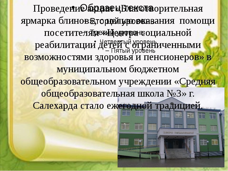 Проведение акции «Благотворительная ярмарка блинов», с целью оказания помощи...