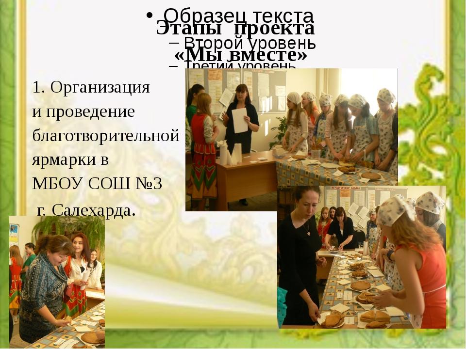Этапы проекта «Мы вместе» 1. Организация и проведение благотворительной ярма...
