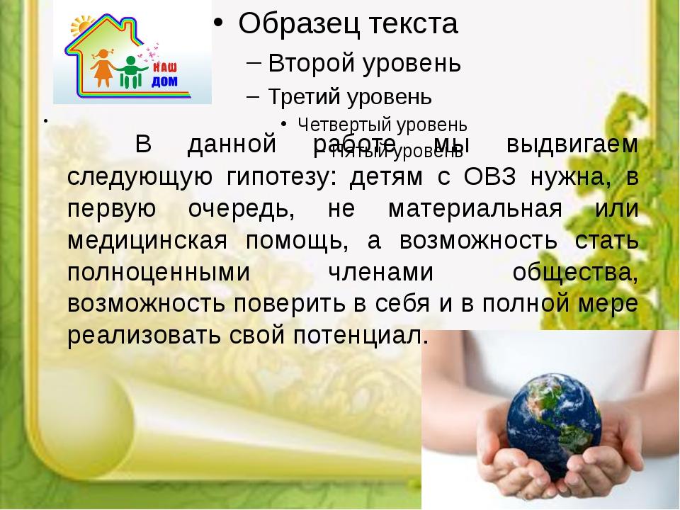 . В данной работе мы выдвигаем следующую гипотезу: детям с ОВЗ нужна, в пер...